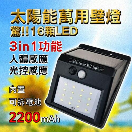 【福利品特惠】三種模式!LED 太陽能感應燈 多功能 人體感應 光控感應    壁燈|夜燈|裝飾燈|門把燈|陽台燈|緊急照明燈|防盜