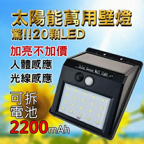 三種模式!LED 太陽能感應燈 多功能 人體感應 光控感應    壁燈|夜燈|裝飾燈|門把燈|陽台燈|緊急照明燈|防盜