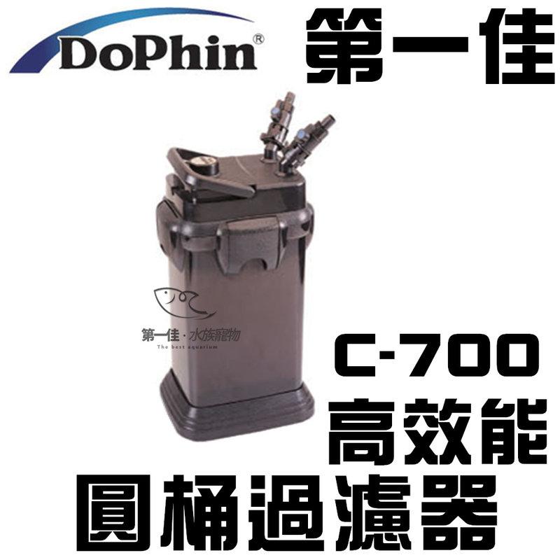 [第一佳 水族寵物] 海豚Dophin 海豚高效能圓桶過濾器(附濾材) C-700 免運