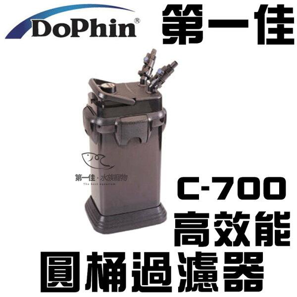 第一佳水族寵物:[第一佳水族寵物]海豚Dophin海豚高效能圓桶過濾器(附濾材)C-700免運