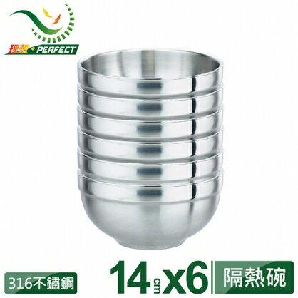 【PERFECT】極致316不鏽鋼雙層碗14cm (6入) IKH-82214-6