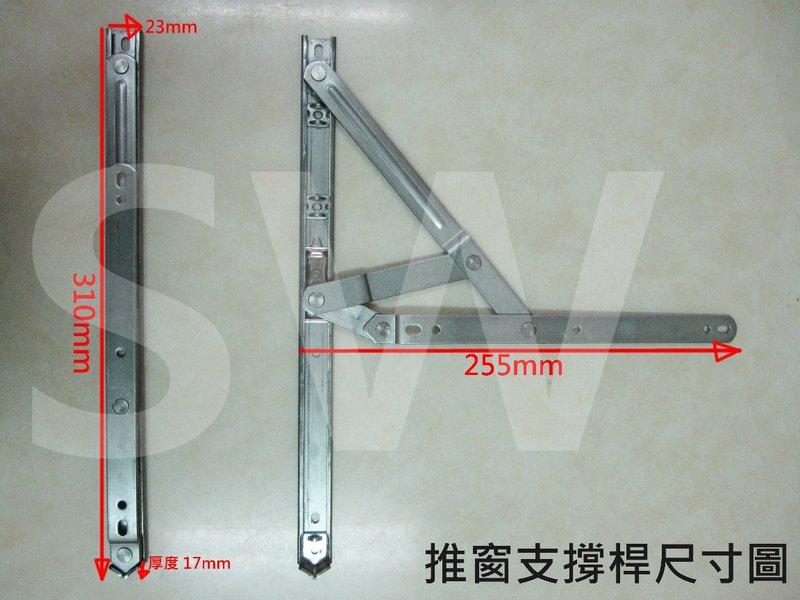 HZ002 推射窗四連桿 重型12英吋 推側窗 推射長桿 窗戶固定桿 推窗長桿 不鏽鋼撐桿 推窗固定桿 推射窗 固定窗戶 推窗支撐桿