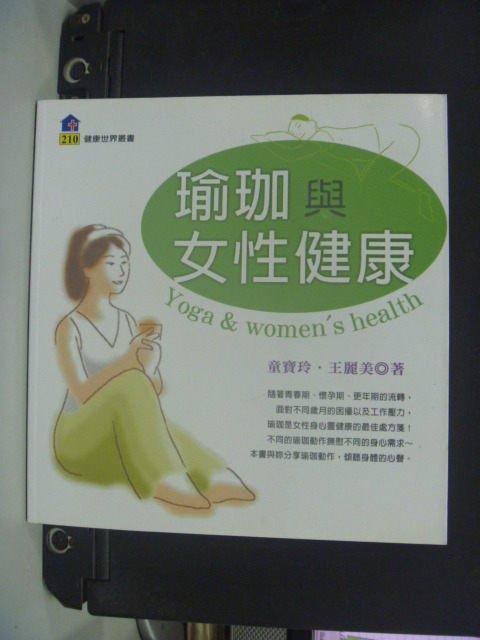【書寶二手書T4/保健_HEY】瑜珈與女性健康_童寶玲