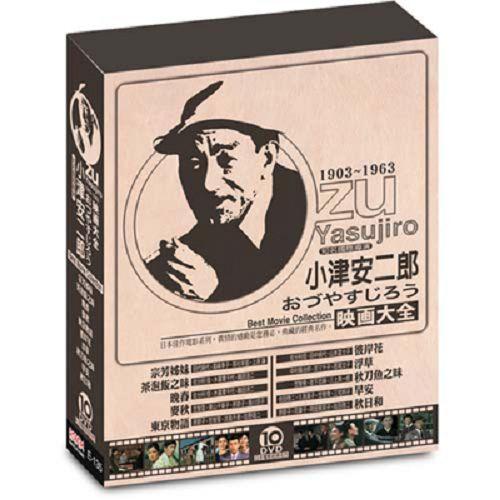 小津安二郎(精裝版10片裝)DVD
