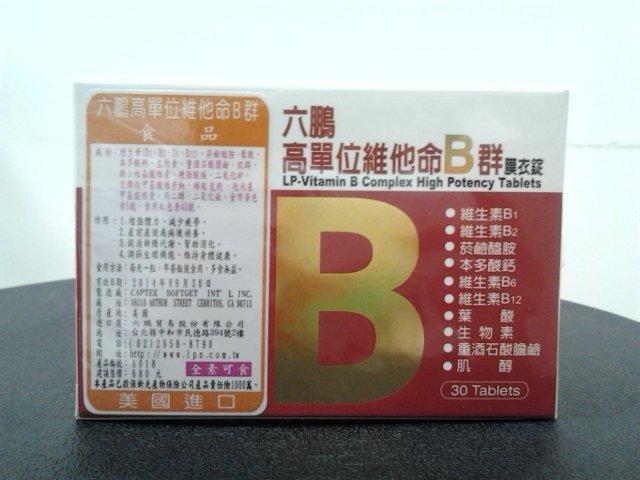 【高單位B群】    防疫新選擇  多補充B群