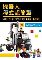 機器人程式超簡單 : LEGO MINDSTORMS EV3動手作(專題卷)