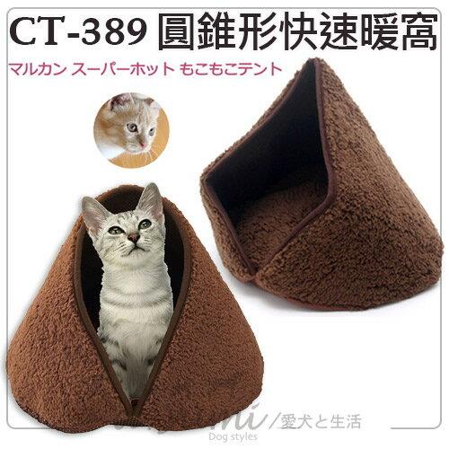 ~ MARUKAN~貓用圓錐型 暖窩~棕 CT~389  可愛帳篷圓錐