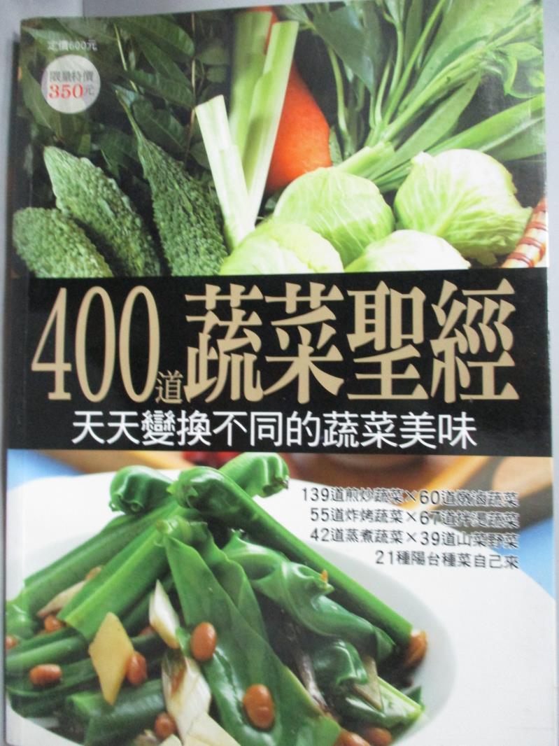 ~書寶 書T8/餐飲_QJK~400道蔬菜聖經_楊桃編輯部
