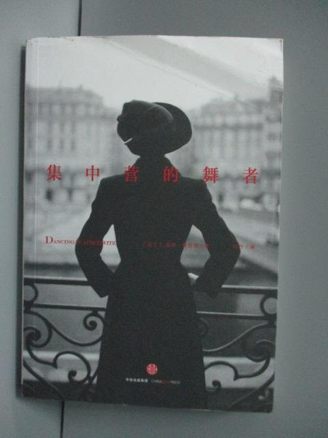 【書寶二手書T1/文學_LIN】集中營的舞者_馮丹_簡體