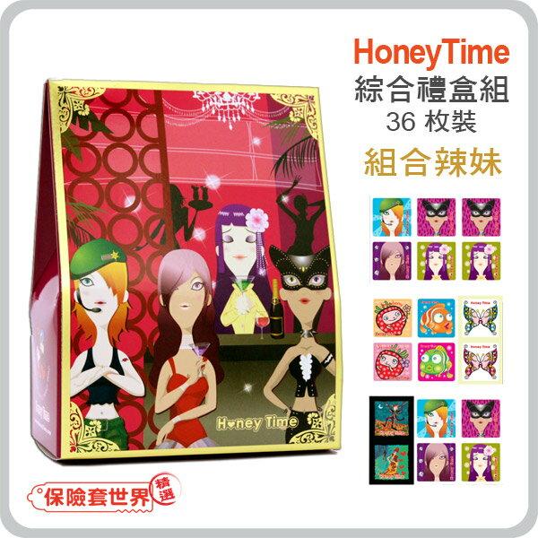 【保險套世界精選】哈妮來.歡樂禮盒組-組合辣妹(5款.共36枚) 0