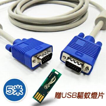 5米 VGA 15 pin公對公 高品質影像傳輸連接線 贈USB驅蚊燈片