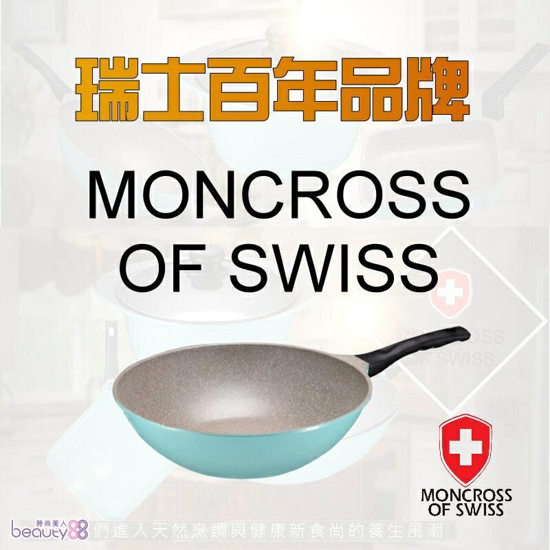 瑞士MONCROSS湛藍鈦石不沾鍋32cm(限量加贈綠潔歐盟認證護手洗潔精)