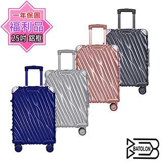 【福利品 25吋】凌雲飛舞TSA鎖PC鋁框箱/行李箱