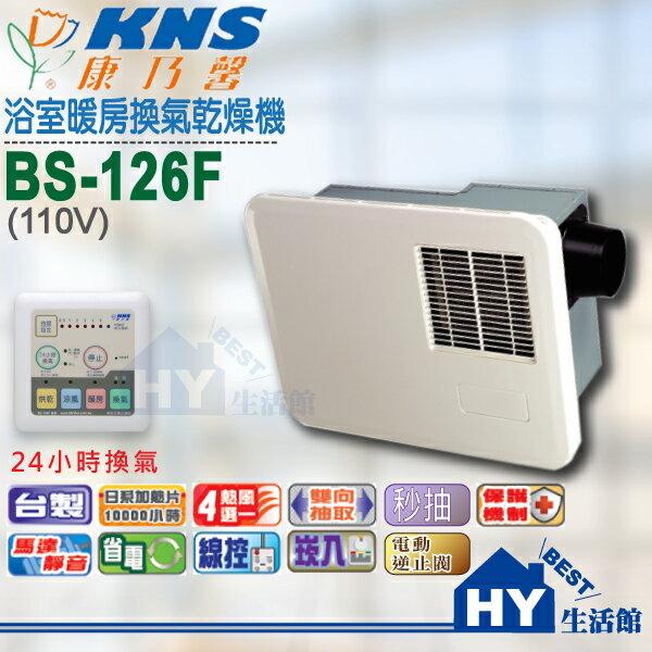 康乃馨 BS-126F (110V) / BS-126AF (220V)浴室暖風機 多功能暖風乾燥機 通風扇 換氣機【不含安裝】《HY生活館》水電材料專賣店