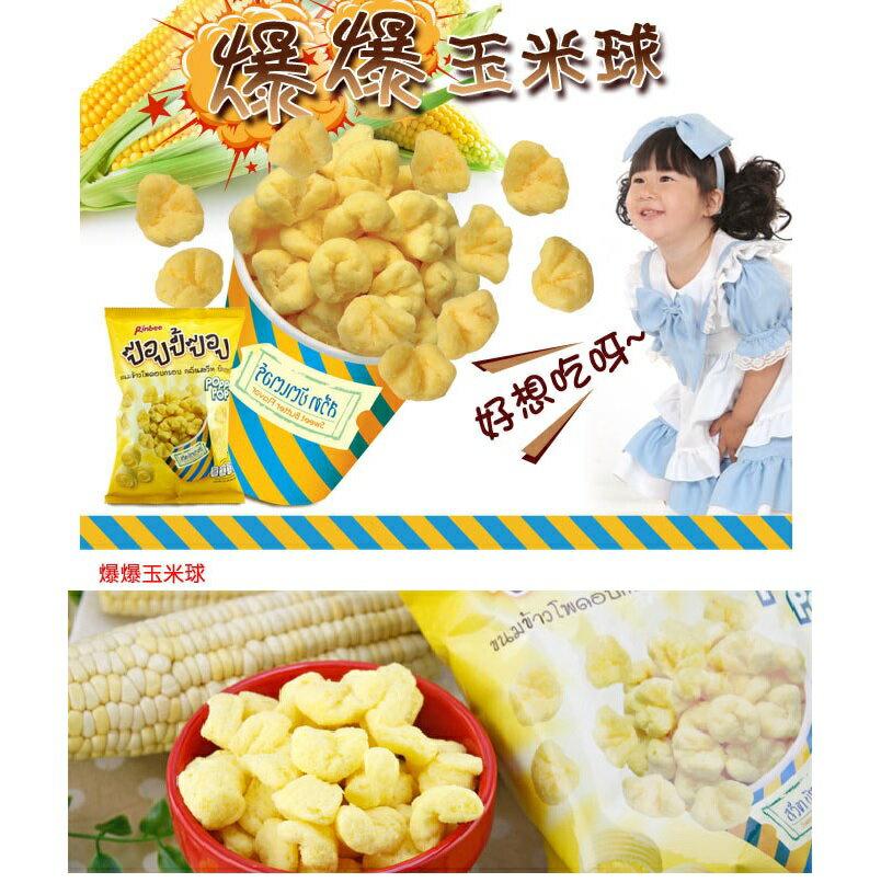 有樂町 【MAKADO】爆爆玉米球 奶油風味(65g) 0