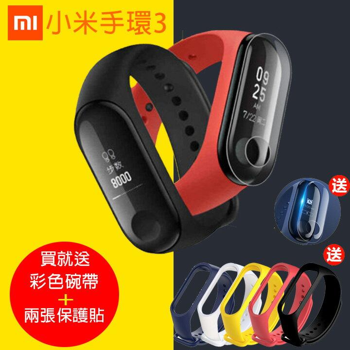 小米手環3 繁體中文 官方公司貨 小米 米家 智慧手錶 智慧手環 健康手環 小米手環 LINE顯示