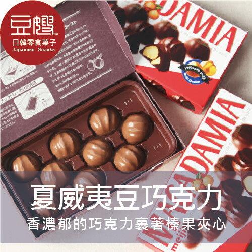 【豆嫂】日本零食 明治MACADAMIA夏威夷豆巧克力