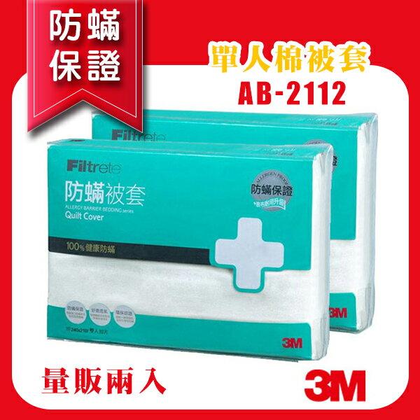 【量販兩入】 3M 過敏 塵? 原廠 公司貨 可水洗 防? 寢具 單人 棉被套 5x7尺 AB-2112 另有 雙人 特大