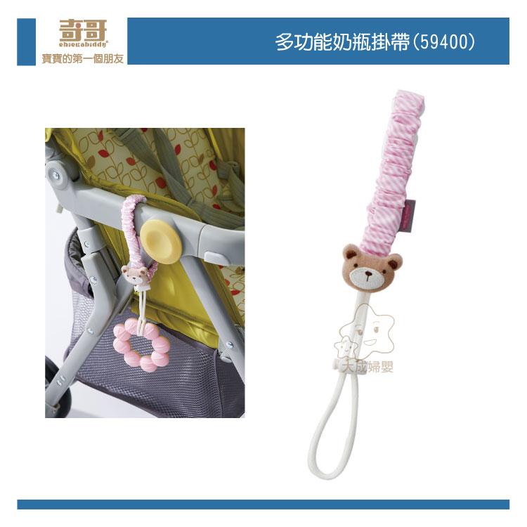 【大成婦嬰】奇哥 多功能奶瓶掛帶(59400) 藍、粉 (隨機出貨) 1
