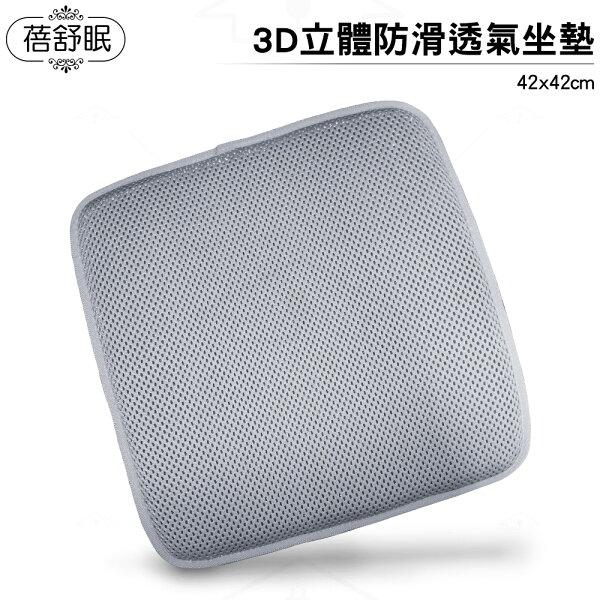 蓓舒眠3D立體彈簧水洗透氣座墊(2入)