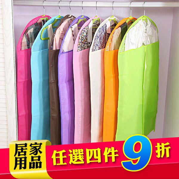顏色隨機 中 不織布 西裝 禮服 衣物 防塵罩 防塵袋 收納袋 (V50-0101)