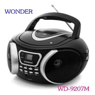 WONDER 旺德手提MP3/CD音響 WD-9207M ◆可播放MP3/CD/收音機功能 ◆AM(MONO)/FM立體聲收音