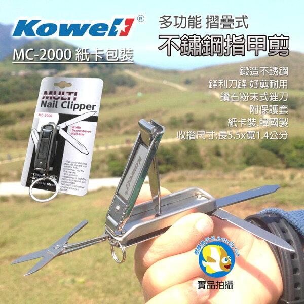 [韓製Kowell]MC2000多功能折疊不鏽鋼指甲剪紙卡裝;指甲刀;蝴蝶魚戶外
