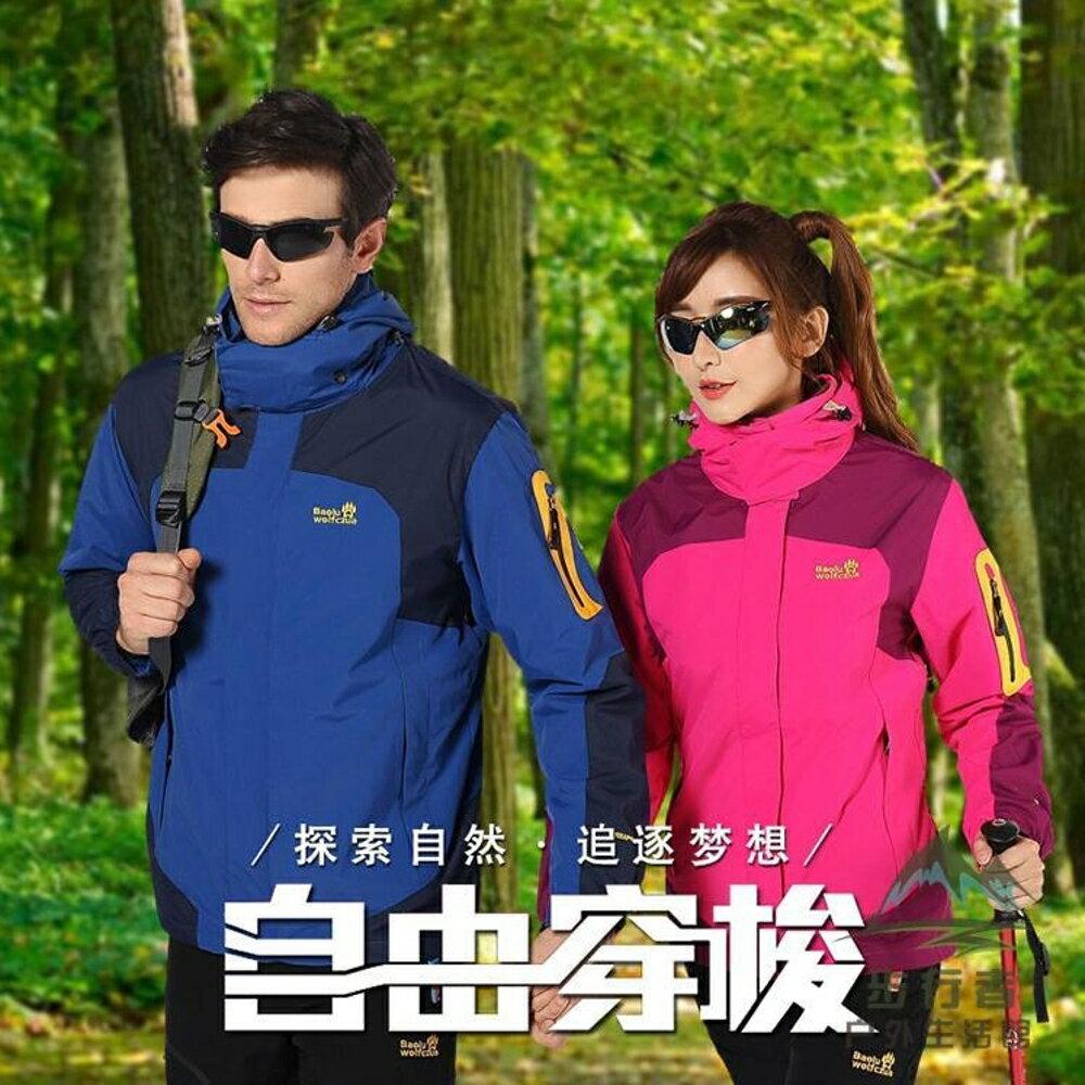 戶外沖鋒衣男女三合一兩件套加絨加厚可拆卸防水登山服
