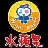 水蘋果居家淨水