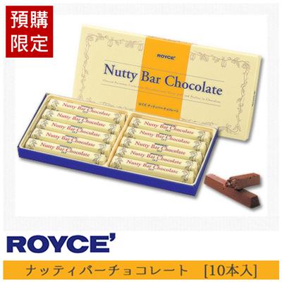 [熱賣日本限定伴手禮]ROYCE堅果巧克力棒10入Nutty Bar Chocolate==預購限定=日本直送==下次到貨時間3/10左右