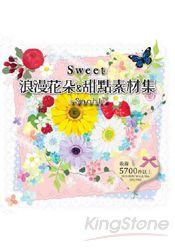 Sweet浪漫花朵&甜點素材集(附圖庫DVD)