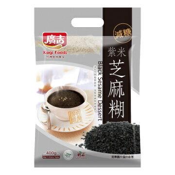 《廣吉》品豆(減糖)-紅麴紫米芝麻糊(10入)