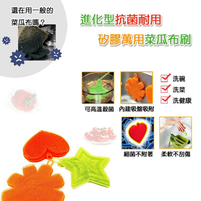 ECO美 神奇萬用矽膠刷 矽膠菜瓜布 款式 MISSFOX IF0061