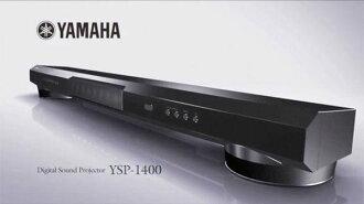 【福利品】日本原裝 YAMAHA YSP-1400 5.1 聲道 藍芽 無線家庭劇院組 SoundBar