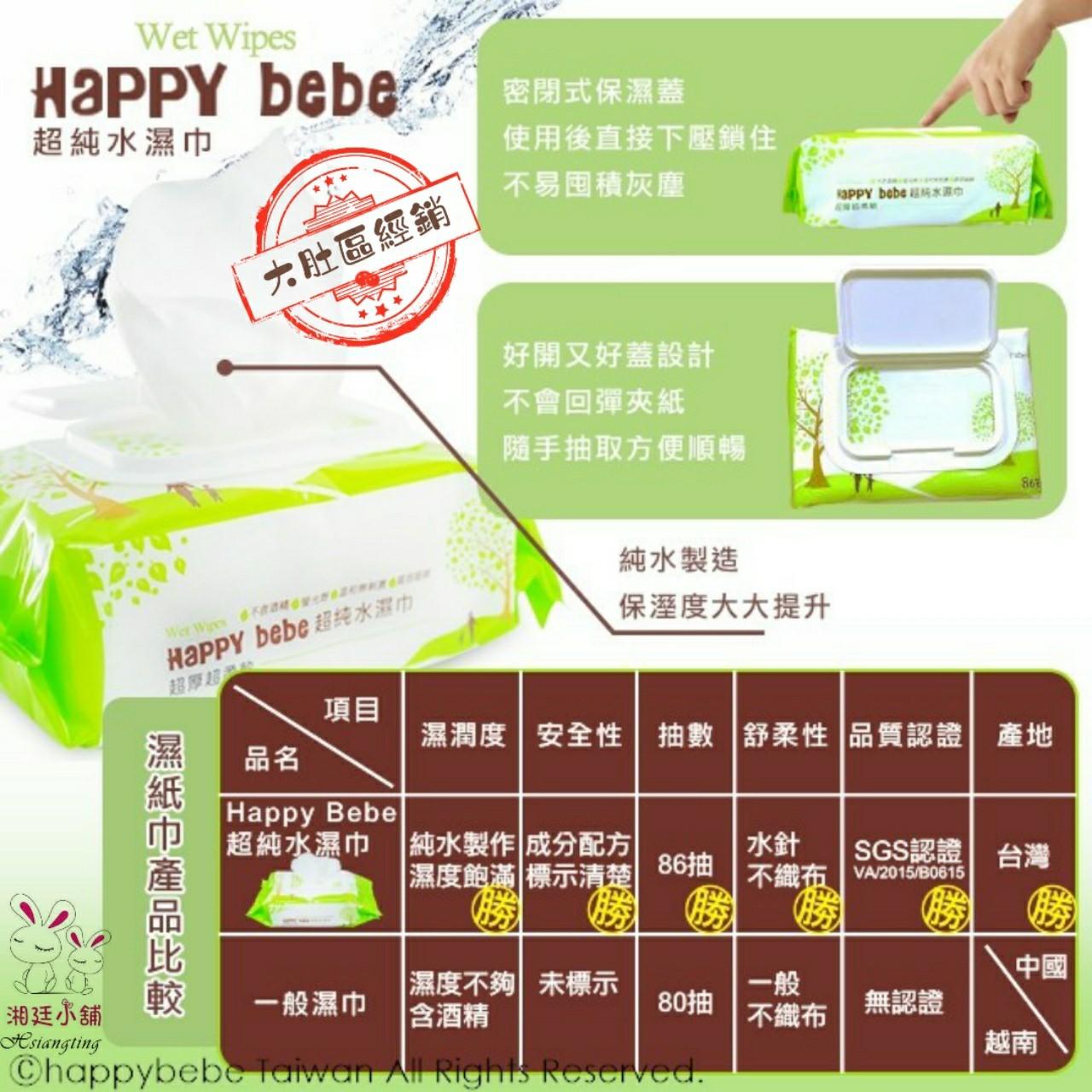 HAPPYBEBE~超純水濕紙巾(有蓋款) 台灣製