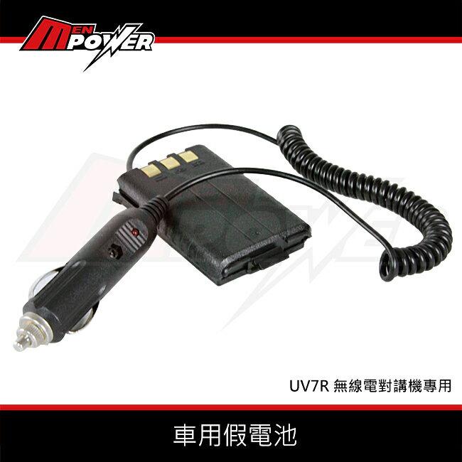 ~禾笙科技~車用假電池 車用點煙供 DC 7.4V 無線電 對講機 UV7R  UV7R