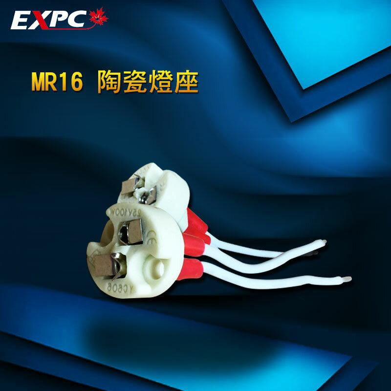 (4入) MR16 投射燈 陶瓷燈座 免安裝 EXPC X-LIGHTING