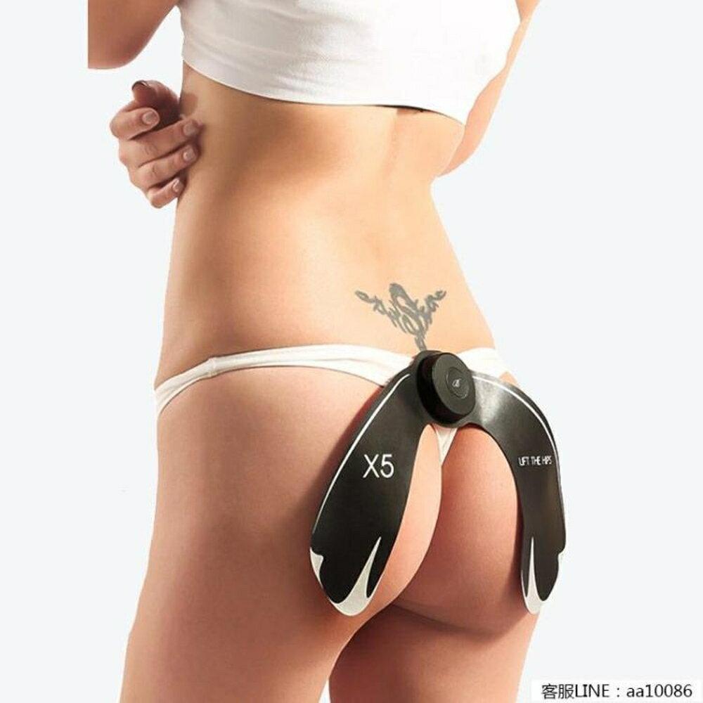 提臀神器 閃動美臀儀 機自動電子 EMS震動提臀翹臀塑造曲線健身器材 MKS薇薇