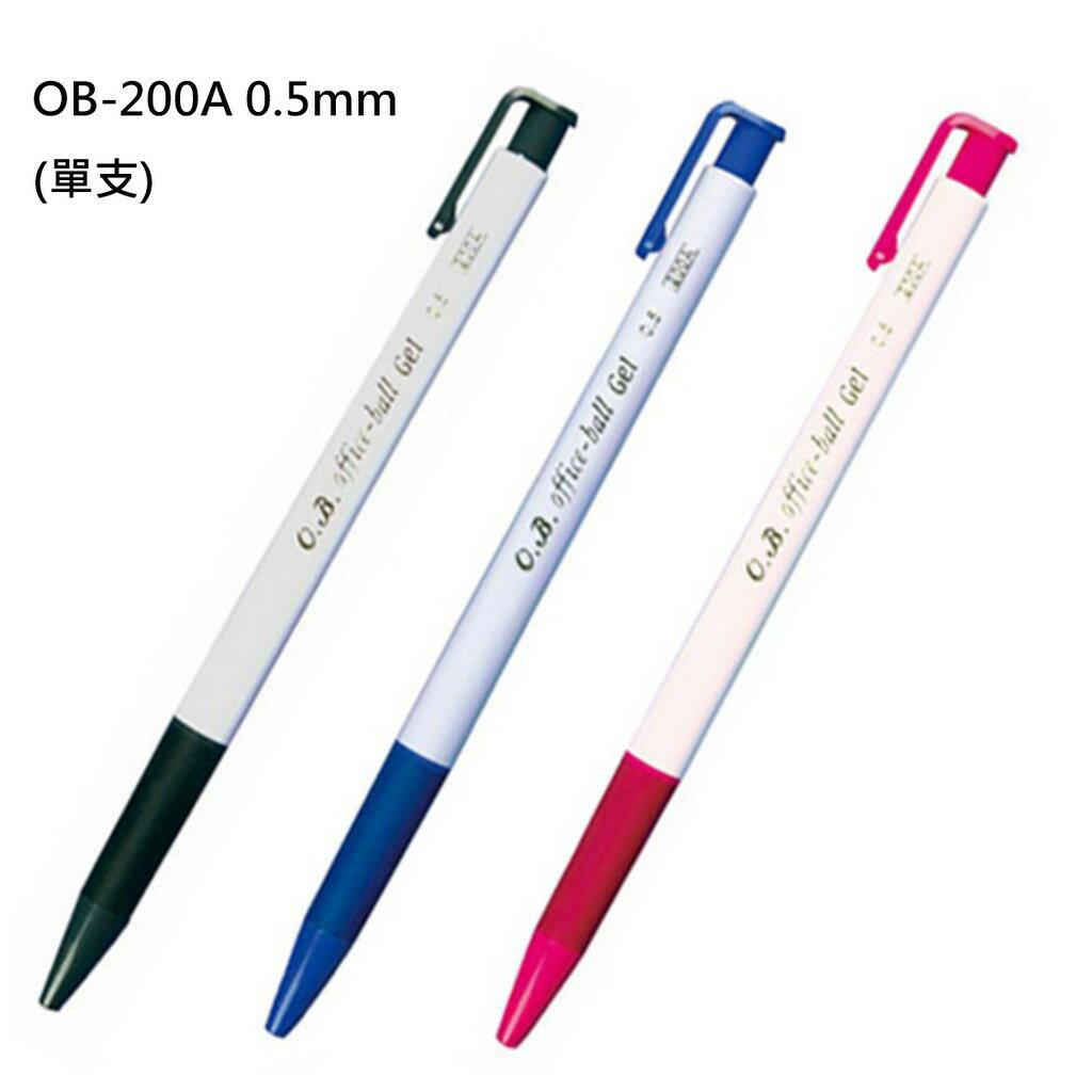 【角落文房】王華 OB-200A 自動鋼珠筆 0.5mm