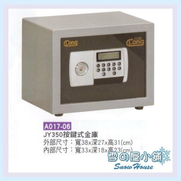 ╭☆雪之屋居家生活館☆╯AA013-06JY350按鍵式金庫保險箱保管箱收納櫃