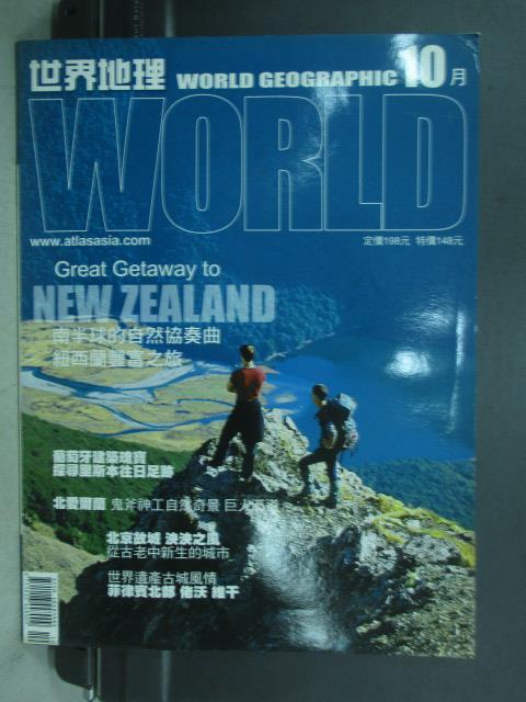 【書寶二手書T1/雜誌期刊_QEG】世界地理_254期_南半球的自然協奏曲等