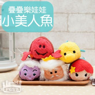 PGS7 迪士尼系列商品 - 小美人魚 疊疊樂 玩偶 沙包 娃娃 川頓國王 / 小美人魚 / 賽巴斯汀 / 小比目魚 / 烏蘇拉