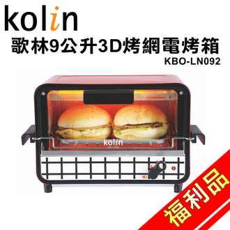 (福利品)【歌林】9公升3D烤網電烤箱KBO-LN092 保固免運-隆美家電