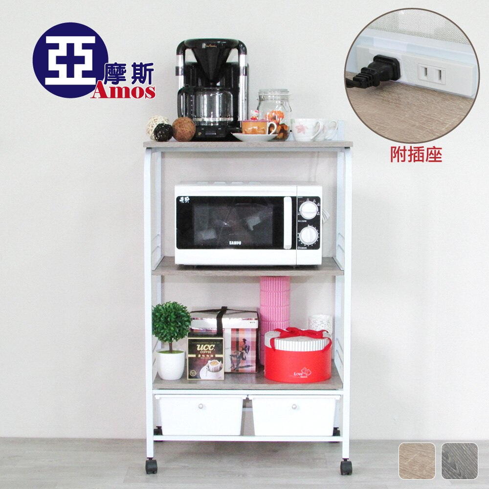 收納架 廚房架 層架【TBA007】居家幫手多功能三層二抽附插座廚房電器架(深淺2色可選) Amos