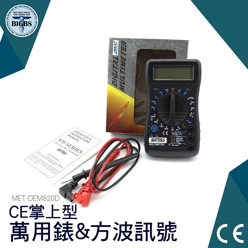 利器 掌上型萬用錶  方波訊號 訊號 掌上型 電阻 電壓直流交流 萬用表 電錶 方波訊號 電表