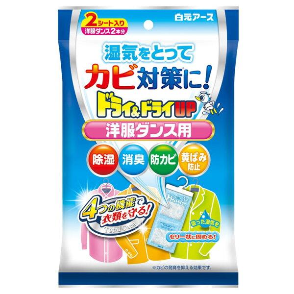 日本製白元衣物衣服除濕防霉消臭防變黃掛片衣櫥衣櫃臥室2入日本進口正版391711