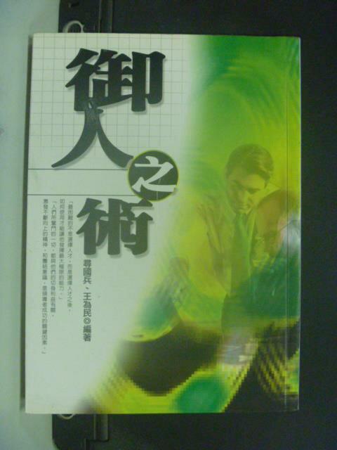 【書寶二手書T4/財經企管_JHM】禦人之術_尋國賓