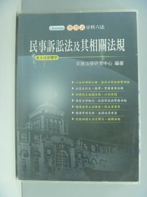 【書寶二手書T1/法律_KGD】學習式分科六法:民事訴訟法及其相關法規_來勝法學