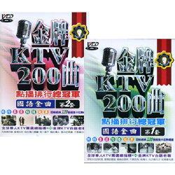 【超取299免運】金牌KTV200曲-國語金曲合集VCD 20片裝 卡拉OK伴唱
