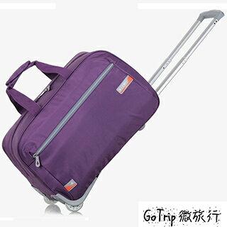 【悅.生活】GoTrip微旅行 粉彩時尚加大容量旅行拉桿包(共三色)